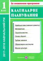 Жаркова Ірина Календарне планування. 1 клас 978-966-07-1578-3
