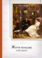 Василевський Станіслав Життя польське у ХІХ столітті 978-617-569-248-6