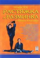 Момот Валерий Растяжка и разминка в боевых искусствах 978-966-96668-5-7