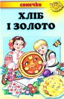 Хліб і золото. Українські народні казки 978-966-2136-44-9