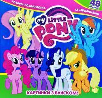 Альбом-розфіварбовка із завданями. + 48 наліпок. Картинки з блиском! My little pony