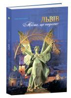 Николишин Юрій Львів. Місто, що надихає. 978-888-563-237-3