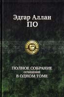 Эдгар Аллан По Эдгар Аллан По. Полное собрание сочинений в одном томе 978-5-9922-0512-1