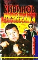 Кивинов Андрей Маслины для пахана 5-7654-1294-7