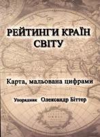 Біттер Олександр Рейтинги країн світу 978-966-441-349-4
