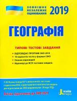 Олександр Надтока, Віктор Надтока ЗНО 2019. Географія. Типові тестові завдання 978-966-178-935-6