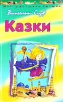Гауф Вільгельм Казки 966-661-348-4, 966-339-053-0