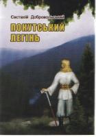 Добровольський Євстахій Покутський легінь 966-8650-43-3