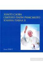 Гербст Ольга Золоті слова Святого Папи Римського Іоанна Павла ІІ: книга афоризмів 978-617-7560-41-7