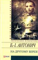 Антонич Богдан-Ігор На другому березі 978-966-03-5995-6