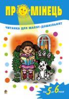 Паронова Віра Іванівна Промінець: Читанка для малят-дошкільнят. Від 5 до 6 років. 978-966-408-409-0