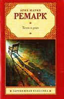 Ремарк Эрих Мария Тени в раю 978-5-17-078327-4