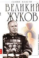 Дайнес Владимир Великий Жуков: первый после Сталина 978-5-699-49282-4
