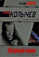 Владимир Колычев Лагерный пахан 978-5-699-26495-7