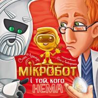Чаклун Олег Мікробот і Той, кого нема 978-617-7262-60-1