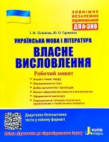 Літвінова Інна Українська мова і література. Власне висловлення. Робочий зошит. ДПА + ЗНО 978-966-945-037-1