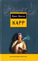 Джон Диксон Карр Отравление в шутку 978-5-9524-3623-7, 5-9524-1962-3