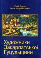 Юрій Бендак, Олександр Масляник Художники Закарпатської Гуцульщини
