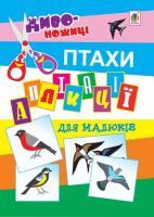 Мельник Володимир Михайлович Аплікації для малюків. Птахи. 2005000000812