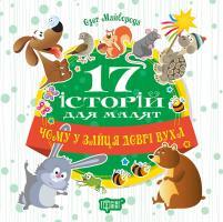 Майборода Олег 17 історий для малят. Чому у зайця довгі вуха 978-966-939-452-1