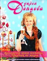 Донцова Дарья Кулинарная книга лентяйки-3. Праздник по жизни 978-5-699-31954-1