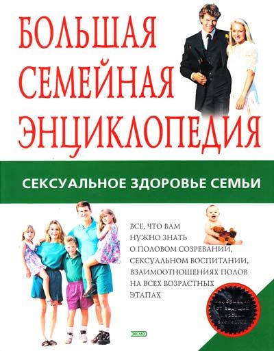 Сексуальное здоровье семьи