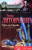 Литовченко Тимур Орлі, син Орлика 978-966-03-5332-9