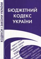 Україна. Закони. Бюджетний кодекс України. 966-8894-61-8