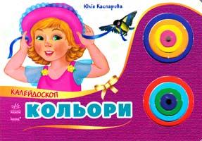 Каспарова Юлія Кольори. Калейдоскоп. (картонка)