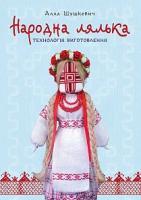 Шушкевич Алла Федорівна Народна лялька. Технологія виготовлення : навчально-методичний посібник 978-966-10-3684-9