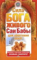 Нина Башкирова, Александр Штайнер Сила бога живого Саи Бабы для обретения денег 978-5-17-055728-8, 978-5-9713-9320-7