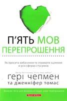 Гері Чепмен, Дженніфер Томас П'ять мов перепрошення 978-966-2665-01-7