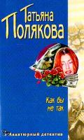 Полякова Т.В. Как бы не так: Повесть 5-699-04264-4