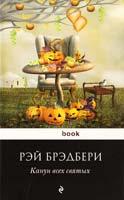 Брэдбери Рэй Канун всех святых 978-5-699-68389-5