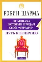 Шарма Робин Путь к величию: Практическое руководство 978-5-399-00179-1