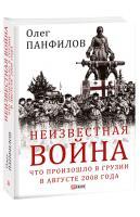 Панфилов Олег Неизвестная война. Что произошло в Грузии в августе 2008 года 978-966-03-9131-4