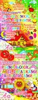 Автор-укладач О. В. Зав'язкін; Тимофеев М. Розумна книжка розмальовок із загадками та прописами; Захоплюючі головоломки, цікаві лабіринти, розвивальні малюнки 978-617-08-0155-5
