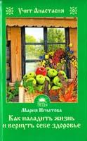 Игнатова Мария Как наладить жизнь и вернуть себе здоровье. Учит Анастасия 978-5-389-02308-6