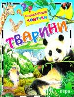 Нікішин Олексій Тварини 978-966-462-465-4