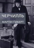 Мартін Гілберт Черчилль. Біографія 978-966-948-299-0