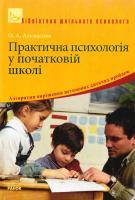 Упоряд, О. А. Атемасова Практична психологія у початковій школі 978-611-540-250-2