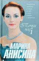 Анисина Марина Точки над i 978-5-17-048894-0, 978-5-271-18964-7, 978-985-16-3572-2