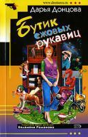 Донцова Дарья Бутик ежовых рукавиц 5-699-20576-9