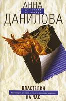 Анна Данилова Властелин на час 978-5-699-22410-4