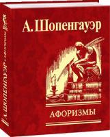 Шопенгауэр Артур Афоризмы для усвоения житейской мудрости 978-966-03-3973-6