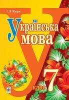 Ющук Іван Пилипович Українська мова :  підручник для 7 класу загальноосвітніх навчальних закладів 978-966-10-1236-2