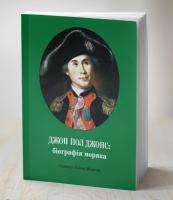 Морісон Еліот Семюель Джон Пол Джонс:біографія моряка 978-966-500-345-8