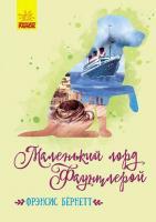 Бернетт Френсіс Еліза Классические романы. Маленький лорд Фаунтлерой 978-617-09-4522-8
