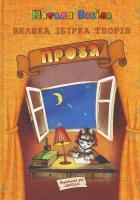 Забіла Наталя Велика збірка творів. Проза 966-8182-35-9