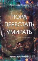Клюев Александр Пора перестать умирать 5-98857-256-1